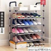 鞋架多層簡易家用組裝門口宿舍鞋櫃經濟型宿舍防塵小鞋架子省空間CY『韓女王』