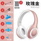 耳罩式耳機T8無線藍芽耳機頭戴式運動健身oppo手機耳麥可插卡vivo【奇趣家居】