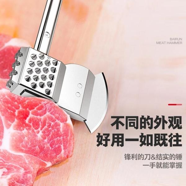 廚房敲肉錘牛排錘牛扒捶合金斷筋器嫩肉雙面打肉錘子家用松肉錘 金曼麗莎