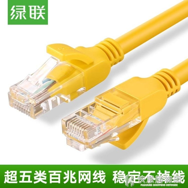 超五類網線1電腦高速2寬帶3百兆網路連接跳線5成品家用10米 快意購物網