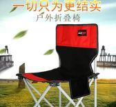 戶外釣魚美術寫生折疊椅子便攜式小凳子沙灘超輕靠背簡易迷你馬扎  IGO