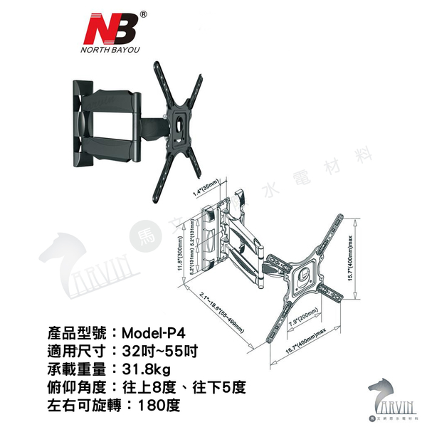 《NB》液晶電視架 液晶螢幕旋壁掛架  32吋-55吋/Model-P4
