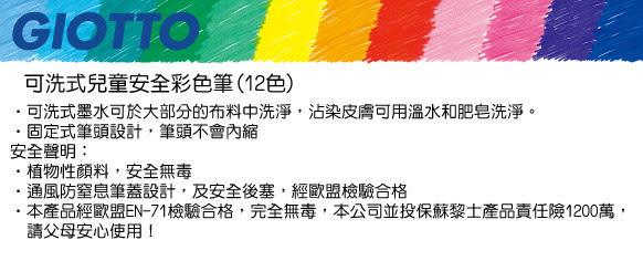 【奇買親子購物網】義大利 GIOTTO 可洗式兒童安全彩色筆(12色)