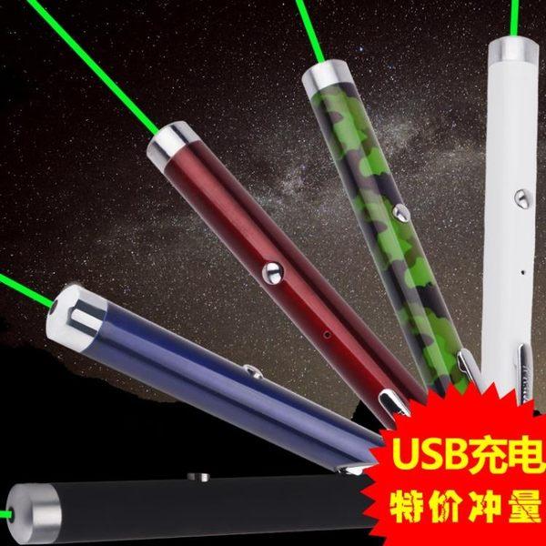 雷射筆激光燈紅外線遠射筆綠光可充電【步行者戶外生活館】
