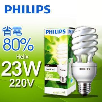 【有燈氏】PHILIPS 飛利浦 Helix E27 23W  超亮 電子式 省電 燈泡 220V 230V 螺旋燈管 白 黃光
