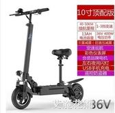 玄良電動滑板車成人折疊代駕兩輪代步迷你電動自行車男女性10寸MBS『艾麗花園』