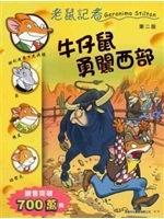 二手書博民逛書店 《牛仔鼠勇闖西部》 R2Y ISBN:9620843665│謝利連摩.史提頓