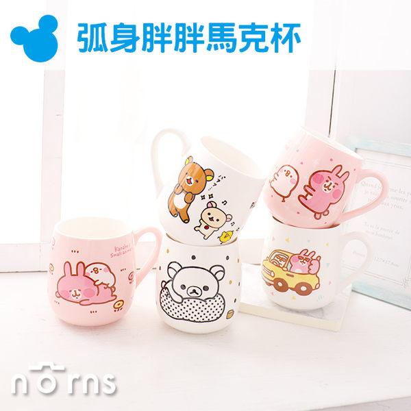 Norns【弧身胖胖馬克杯】正版Kanahei Rilakkuma 卡娜赫拉 拉拉熊 懶懶熊 P助兔兔 禮物 杯子 餐具