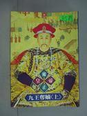 【書寶二手書T1/一般小說_NCM】雍正皇帝-九王奪嫡(上)_二月河