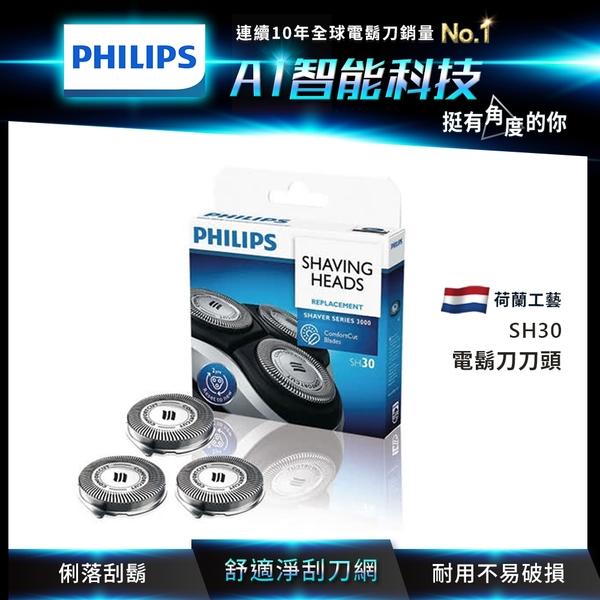 [特賣]Philips飛利浦SH30電鬍刀刀頭 (適用S3120,S3110,S1520,S575,S566,S520,S360,S330..)