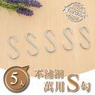 S型不鏽鋼掛勾(5個/組)