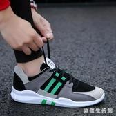 運動鞋 新款學生時尚休閒鞋男生跑步鞋韓版潮流板鞋港風潮鞋 zh7209【歐爸生活館】