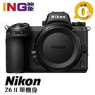 【新品預購】6期0利率*Nikon Z6 II 單機身 國祥公司貨 全片幅無反 BODY