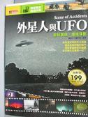 【書寶二手書T1/科學_WDR】外星人與UFO_探索發現系列編委會