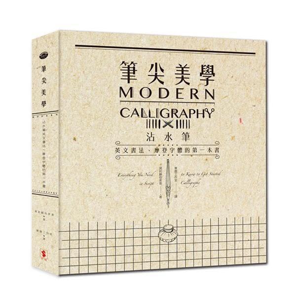 筆尖美學:沾水筆英文書法、摩登字體的第一本書
