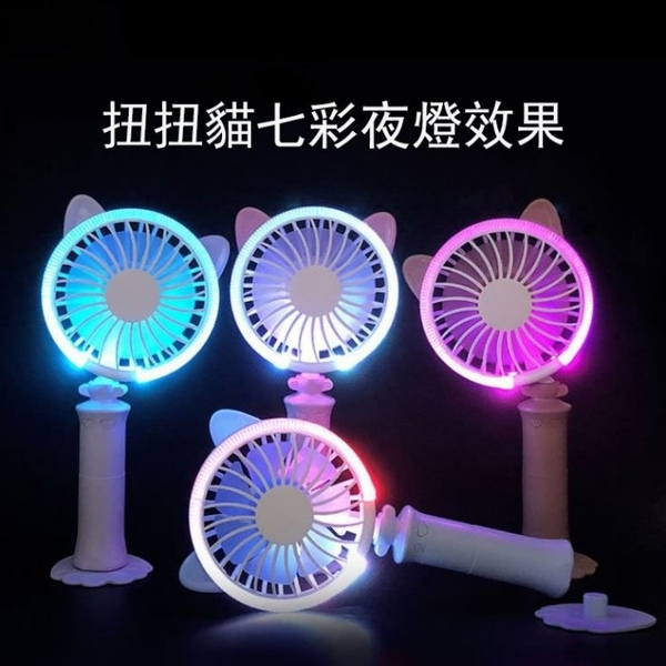 【Love Shop】韓國新品扭扭貓風扇 usb風扇/手持風扇/桌面七彩夜燈電風扇usb充電迷你可攜式小風扇
