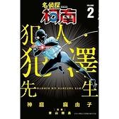 名偵探柯南犯人犯澤先生(2)