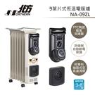 【領卷再折200】NORTHERN 北方 九葉片式恆溫電暖爐 NA-09ZL 公司貨