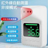 K3X 非接觸式自動測溫機 測溫儀 紅外線測溫 可壁掛K3X