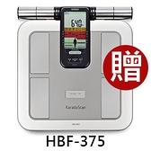 OMRON HBF375 歐姆龍體脂計 HBF-375 (贈健康彈力帶環)