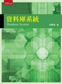 資料庫系統