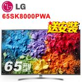 《送壁掛安裝&電視盒+藍牙耳機》LG樂金 65吋65SK8000PWA 一奈米4K HDR聯網液晶電視(限期登錄送禮券)