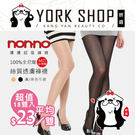 『超值18雙入』nonno 儂儂 non-no 台灣製100%全尼龍絲質透膚褲襪絲襪 (黑/膚) ❤ 妍選