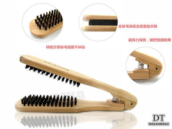 【DT髮品】木柄鬃毛離子梳 夾梳 原木離子梳 直髮梳 鬃毛梳【0313109】