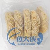 A1【魚大俠】FF171冷凍熟義大利麵(200g/片/5片/包)杜蘭小麥