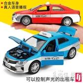 出租車回力車慣性合金小汽車玩具車男孩兒童玩具車模型仿真的士  WD小时光生活馆