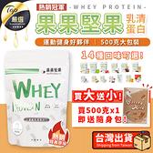 現貨!果果堅果 乳清蛋白 500g 贈隨身包 25g湯匙 高蛋白 乳清 低脂乳清蛋白-分離乳清-經典原味款