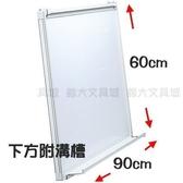 義大文具批-2*3 單面磁性白板(橫式) 60*90cm/黑板/另售行事曆白板/公佈欄
