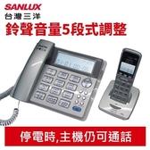 【福利品】三洋 2.4G 數位無線 親子機 DCT-8909
