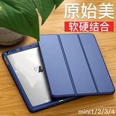 平板保護套 蘋果iPad mini4保護套mini2平板電腦硅膠7.9英寸迷你1防摔ipad軟殼mini3【中秋節】