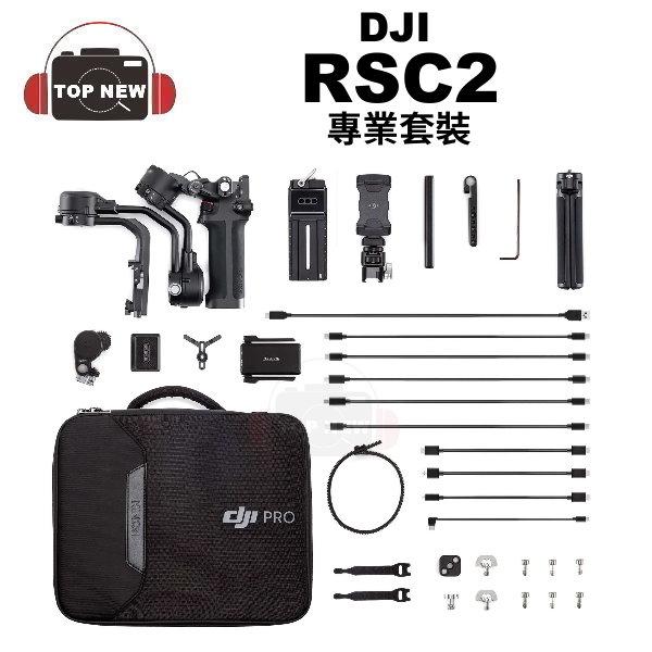 DJI 大疆 相機 三軸穩定器 RSC2 專業套裝 微型單眼 三軸 手持 穩定器 拍攝 錄影 紀錄 公司貨