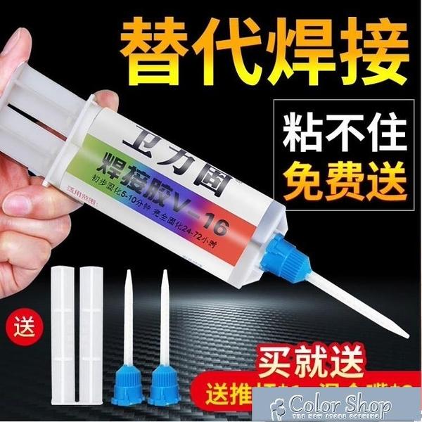 修補膠衛力固焊接ab膠水強力電焊膠快干萬能環氧樹脂透明黏金屬鐵陶 快速出貨