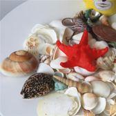 魚缸裝飾工藝品微景觀地中海海星擺件品拍攝道具【步行者戶外生活館】