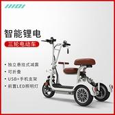 電動車代步車 一迪新款折疊迷你電動車三輪車可帶人代步車家用接孩子小型電瓶車 MKS阿薩布魯