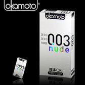 保險套 情趣保險套【ViVi情趣用品】Okamoto岡本-003-nude極薄保險套(6入裝)