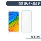 磨砂 霧面 紅米5 Plus / 5.99吋 9H 鋼化 玻璃 紅米5+ 保護 手機 螢幕 貼 膜 防指紋 抗油 非滿版