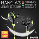 藍芽耳機 運動耳機 無線耳機 藍芽4.1 入耳式 3個月保固 防汗水 防脫落 NCC認證 HANG W5