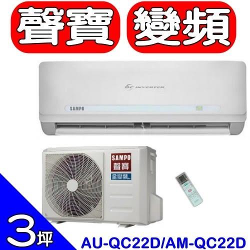《全省含標準安裝》聲寶【AU-QC22D/AM-QC22D】《變頻》分離式冷氣