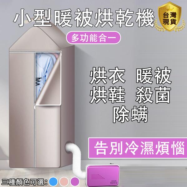 12h快速出貨 烘乾機 乾衣機 多功能暖被機烘乾機家用烘鞋衣服速幹宿舍殺菌除蟎小幹衣機