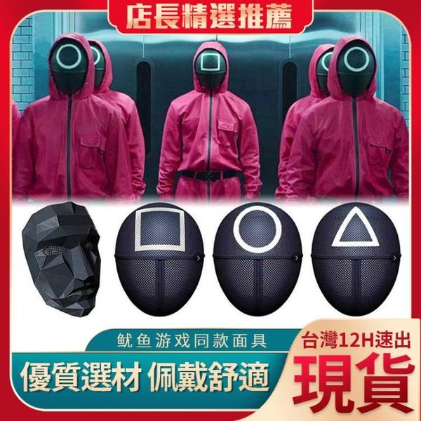 【土城出貨】聖誕節頭戴式韓國魷魚面具squid game同款COS面罩 萬圣節道具BOSS面罩