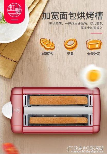 多士爐吐司機早餐烤面包機家用全自動2片迷你土司機 概念3C旗艦店