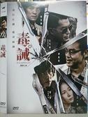 挖寶二手片-P04-061-正版DVD-華語【毒誡】劉青雲 林家棟 古天樂 張晉(直購價)