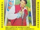 二手書博民逛書店中外電視1995年第2期罕見孫耀威。Y403679
