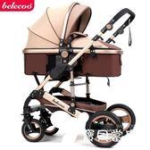 可高景觀嬰兒推車可坐躺折疊雙向四輪避震寶寶手推車