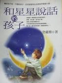 【書寶二手書T3/勵志_JAX】和星星說話的孩子_登蘊雅