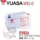 YUASA湯淺NP65-12攝影燈光電源.電動玩具產品.測定機器.血壓計.電動椅.循環充電